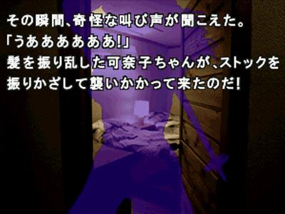 かまいたちの夜 特別篇 ゲーム画面5