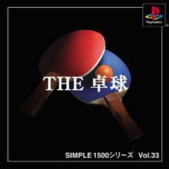 SIMPLE1500シリーズ Vol.33 THE 卓球 ジャケット画像