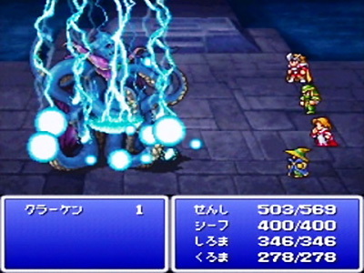 ファイナルファンタジー ゲーム画面3