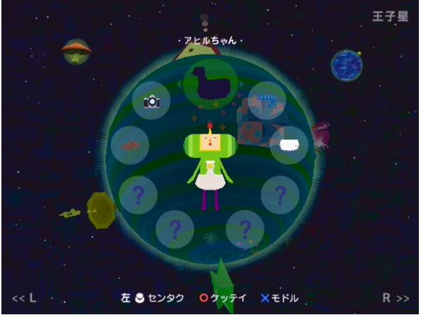 塊魂 ゲーム画面5
