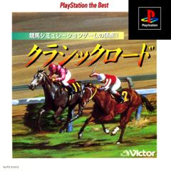 クラシックロード PlayStation the Best ジャケット画像