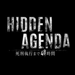 Hidden Agenda ―死刑執行まで48時間―