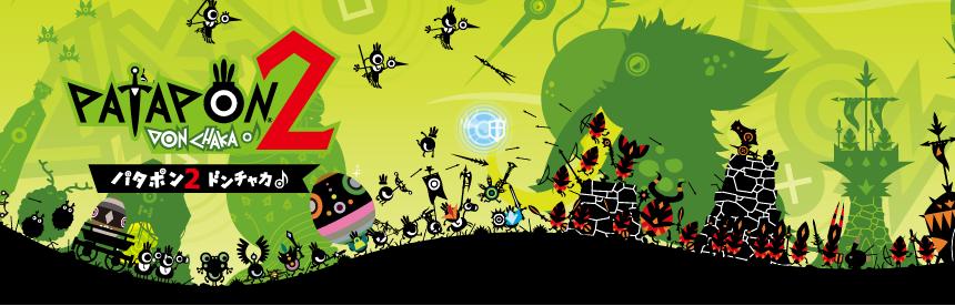 パタポン2 ドンチャカ♪ PSP® the Best バナー画像
