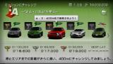 グランツーリスモ PSP® the Best ゲーム画面4