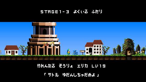 勇者のくせになまいきだ:3D PSP the Best ゲーム画面3