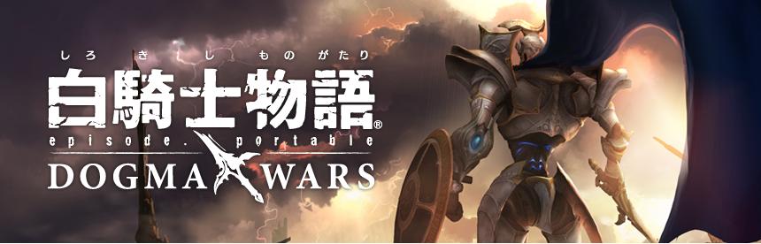 白騎士物語 -episode.portable- ドグマ・ウォーズ PSP® the Best バナー画像