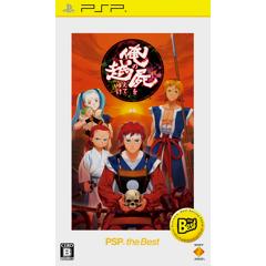 俺の屍を越えてゆけ PSP® the Best ジャケット画像