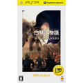 白騎士物語 -episode.portable- ドグマ・ウォーズ PSP® the Best