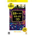 勇者のくせになまいきだ:3D PSP® the Best