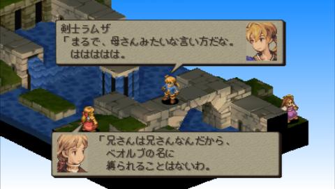ファイナルファンタジータクティクス 獅子戦争 ゲーム画面3