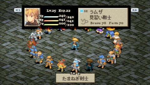 ファイナルファンタジータクティクス 獅子戦争 ゲーム画面4