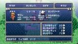 ファイナルファンタジー ゲーム画面2