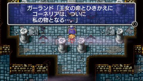 ファイナルファンタジー ゲーム画面4