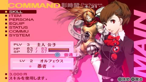 ペルソナ3ポータブル PSP® the Best ゲーム画面5