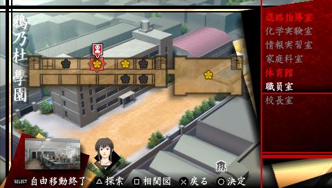 東京鬼祓師 鴉乃杜學園奇譚 アトラス・ベストコレクション ゲーム画面2