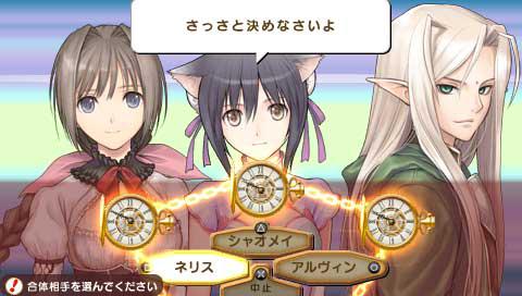 シャイニング・ハーツ PSP® the Best ゲーム画面2