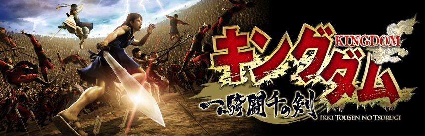 キングダム 一騎闘千の剣 バナー画像