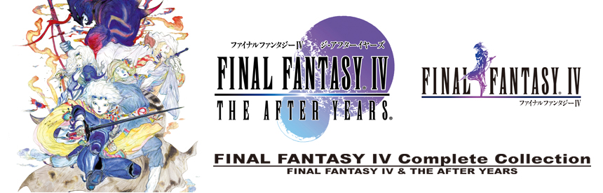 FINAL FANTASY IV Complete Collection -FINAL FANTASY IV & THE AFTER YEARS- バナー画像