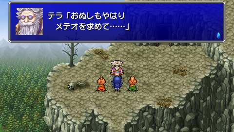 FINAL FANTASY IV Complete Collection -FINAL FANTASY IV & THE AFTER YEARS- ゲーム画面6