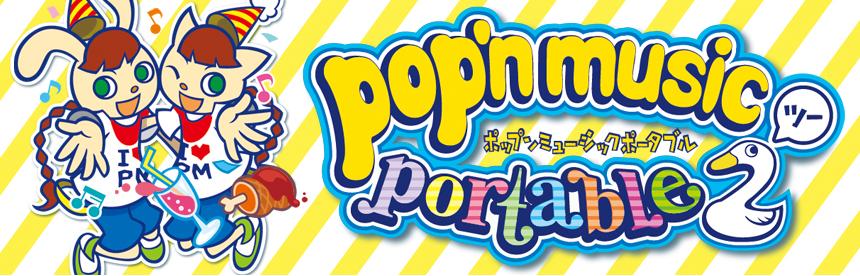 ポップンミュージック ポータブル2 PSP® the Best バナー画像