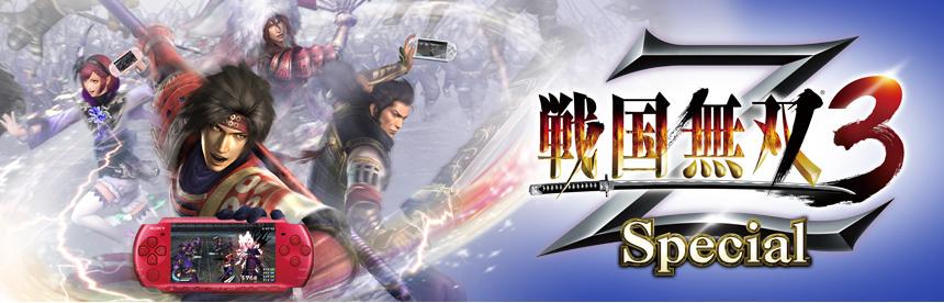 戦国無双3 Z Special PSP® the Best バナー画像