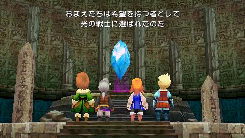 FINAL FANTASY III ゲーム画面6