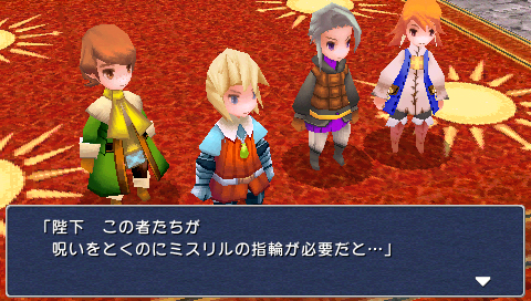 FINAL FANTASY III ゲーム画面7