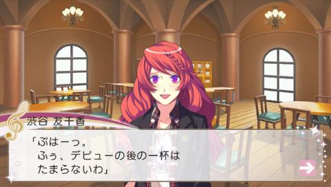 うたの☆プリンスさまっ♪All Star ゲーム画面5