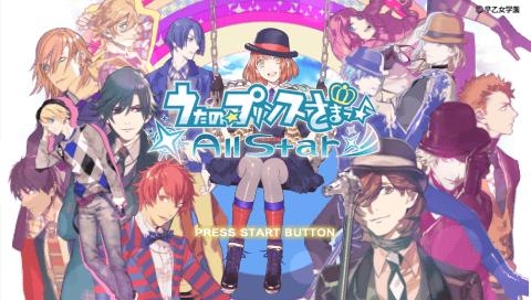 うたの☆プリンスさまっ♪All Star ゲーム画面8