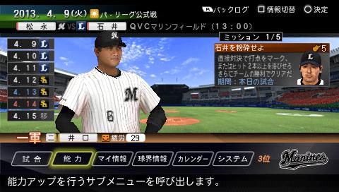 プロ野球スピリッツ2013 ゲーム画面2