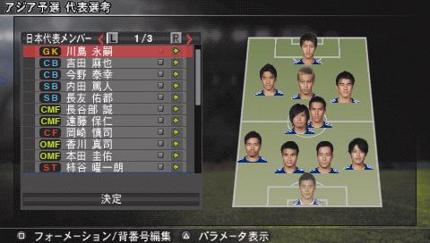 ワールドサッカー ウイニングイレブン 2014 蒼き侍の挑戦 ゲーム画面5