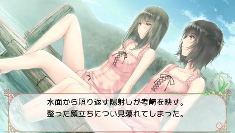 FLOWERS夏篇 ゲーム画面3
