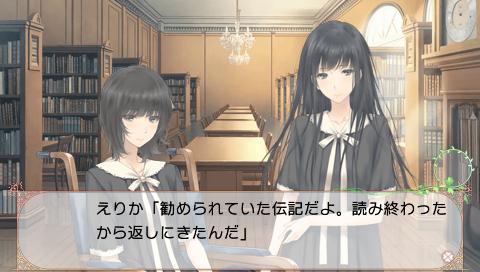 FLOWERS夏篇 ゲーム画面4
