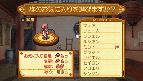 サモンナイト4 ゲーム画面5