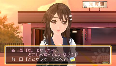フォトカノ PSP® the Best ゲーム画面5