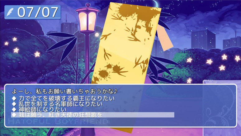 『はーとふる彼氏』ゲーム画面