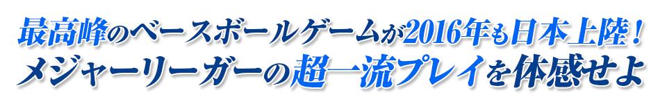 最高峰のベースボールゲームが2016年も日本上陸! メジャーリーガーの超一流プレイを体感せよ