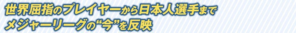 """世界屈指のプレイヤーから日本人選手まで メジャーリーグの""""今""""を反映"""