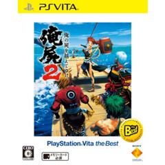 俺の屍を越えてゆけ2 PlayStation Vita the Best ジャケット画像