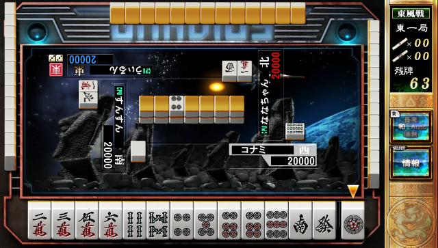 麻雀格闘倶楽部 新生・全国対戦版 PlayStation®Vita the Best ゲーム画面5