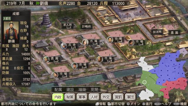三國志12 ゲーム画面2