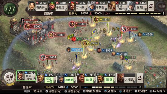 三國志12 ゲーム画面3