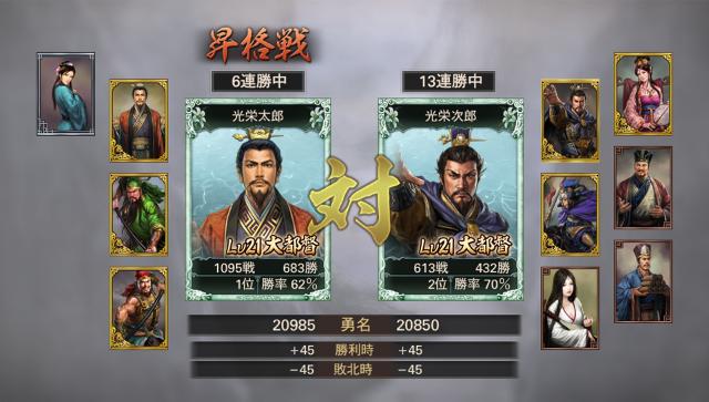 三國志12 ゲーム画面4
