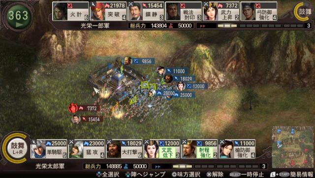 三國志12 ゲーム画面7