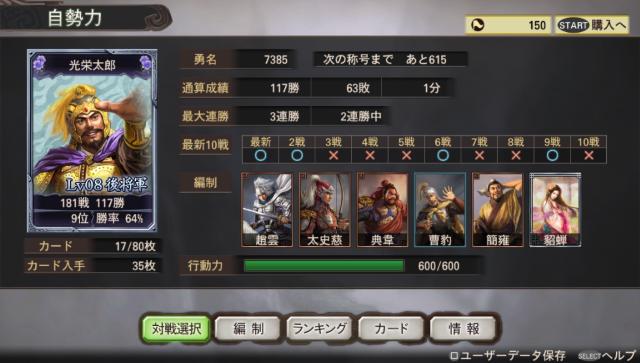三國志12 ゲーム画面8
