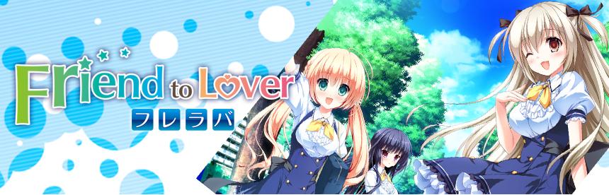 Friend to Lover ~フレラバ~ バナー画像