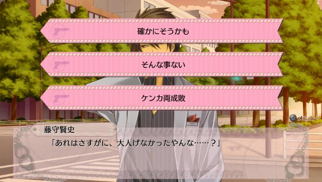 アブナイ恋の捜査室 ~Eternal Happiness~ ゲーム画面7