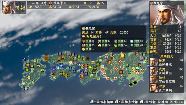 信長の野望・創造 with パワーアップキット ゲーム画面2