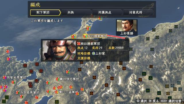 信長の野望・創造 with パワーアップキット ゲーム画面3