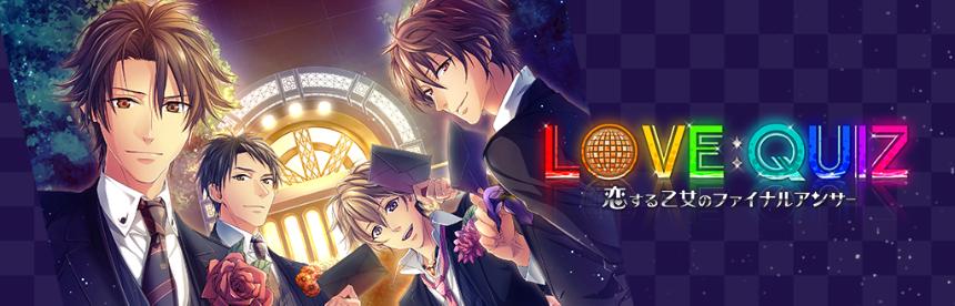 LOVE:QUIZ~恋する乙女のファイナルアンサー~ バナー画像